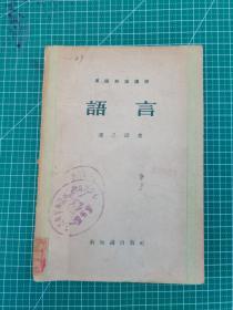 汉语知识讲话:语言 (馆藏)