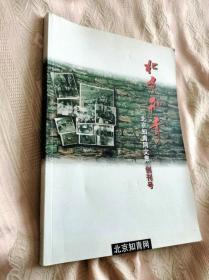 北京知青网文集(创刊号)很多文革照片