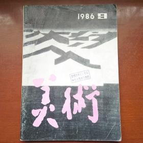 美术 1986.9