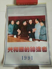 挂历,共和国的缔造者。(1991年,十三张全)