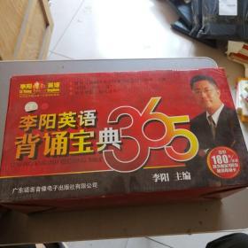 李阳疯狂英语背诵宝典365(11本书,11盒磁带 附张学习卡11个月)缺1月