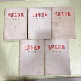 毛泽东选集  全五册