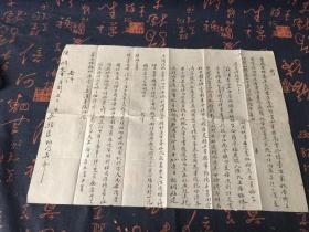 清 道教--光绪时期小字精美书法一张,规格42.5x30.5