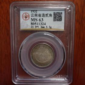 民国21年云南省双旗两角Ms63平级银币五彩光。