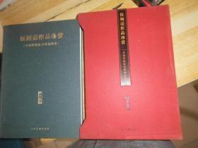 伍炳亮作品珍赏一中国传统家具收藏经典(上卷〉 作者签名钤印本】(带外盒)
