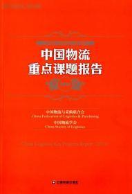 中国物流重点课题报告
