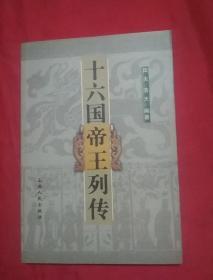 十六国帝王列传