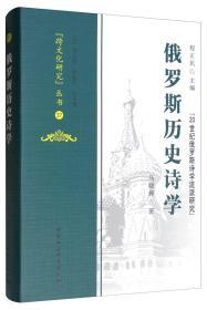 俄罗斯历史诗学