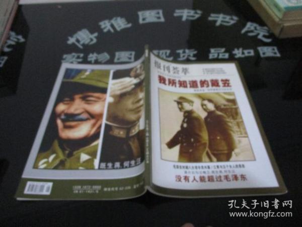报刊荟萃2016年第7/8期 总第368/369期合订本  戴笠   21-1号柜