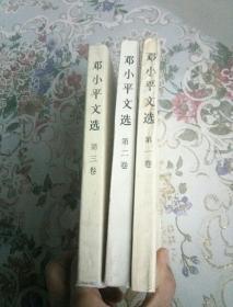 邓小平文选,全(1-3卷)。