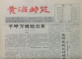 黄海邮苑(创刊试刊号)