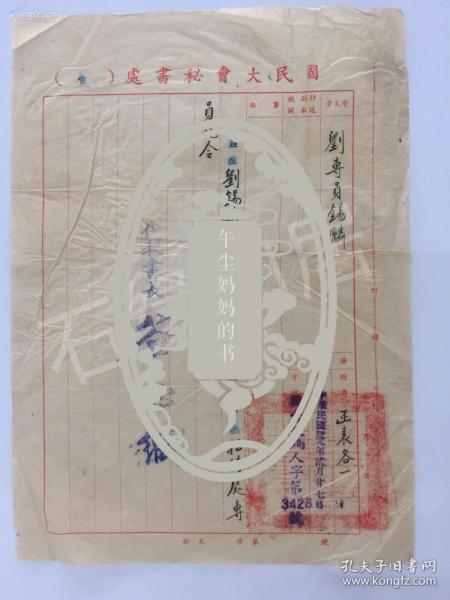 民国时期着名政治家、原南京国民政府国民大会秘书长 谷正纲 1960年 签发 国民大会秘书处 派令 一纸,持有人 刘锡麟