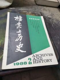 档案与历史1988 /2