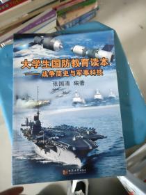 大学生国防教育读本:战争简史与军事科技