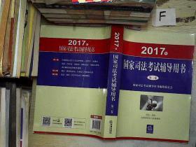 2017年司法考试辅导用书 (第三卷)