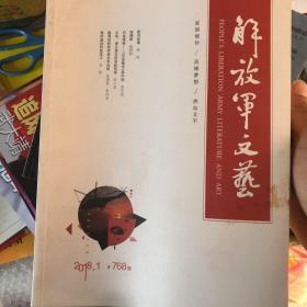 解放军文艺杂志 2018年 9本合售