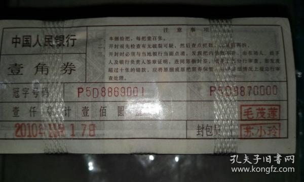 8001--3绝品[一捆]9999【万紫千红冠号】