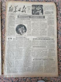 6099、新华日报1956年5月19日,规格4开4版.9品
