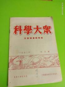 科学大众1952年二月号,四月号,八月号 三本书合售