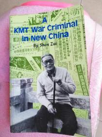 A KMT War criminal in new China