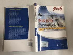 中级经济师2016教材:财政税收专业知识与实务(中级)