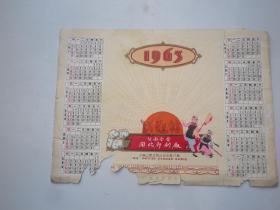 1963年  闸北印刷厂    年历