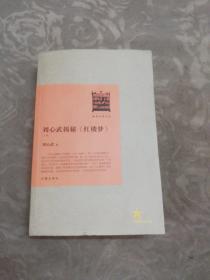 共和国作家文库·畅销经典书系:刘心武揭秘红楼梦(上卷)