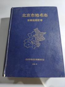 北京市地名志 东部远郊区卷