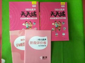 学缘核心素养天天练 数学 (1年级上册·R)(2年级上册·R)内附(阶段评价卷、家长辅助手册)2本合售