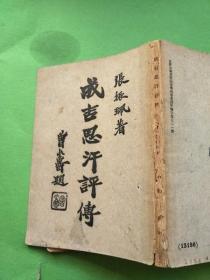 《成吉思汗评传》全一册 张振佩著 中华书局 民国三十六年五月版