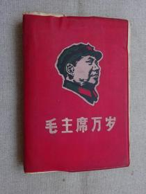 塑皮红宝书《毛主席万岁》有毛照林题完整不缺
