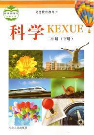 【冀教版】小学二2年级下册科学课本 教材 教科书 正版