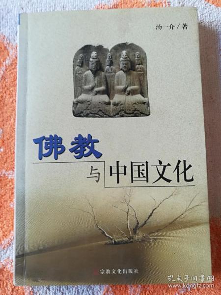 佛教与中国文化(一版一印)印数3000册