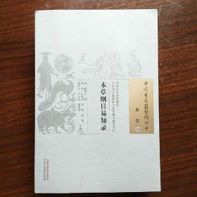 中国古医籍整理丛书:本草纲目易知录