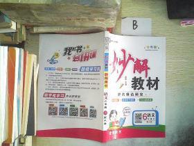 妙解教材 6年级下 语文 【配人教全彩版】教师用书.