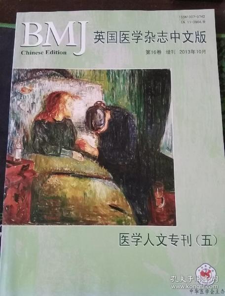 英国医学杂志中文版