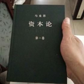 《资本论》三卷