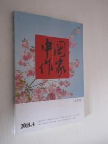 中国作家  文学版   2019年第4期