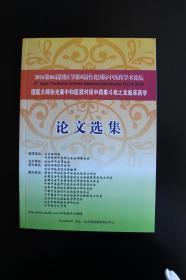 国医大师孙光荣对话中药泰斗祝之友讲义