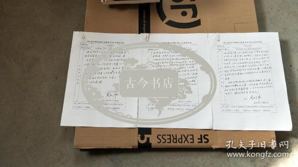 中国工程院院士——周立伟院士手稿三份3页(具体看图 保真)