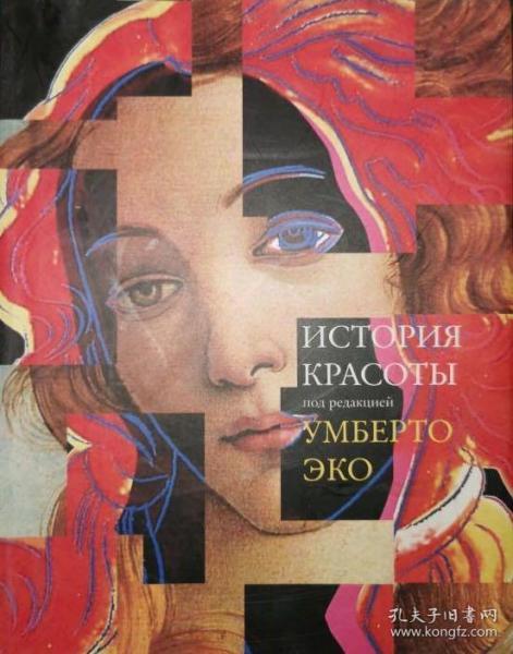 【精美俄文版】翁贝托·埃科《美的历史》История Красоты 插图精美丰富,彩色。注意:本书无书衣。本店另有一本有书衣的,售价220元。一张书衣好贵呢