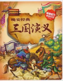 彩书坊 晚安经典 :三国演义