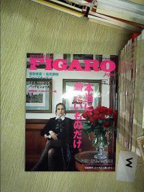 FIGARO Japon 2018.508 (日文).