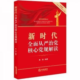新时代全面从严治党核心党规解读(含最新《中国共产党问责条例》解读)