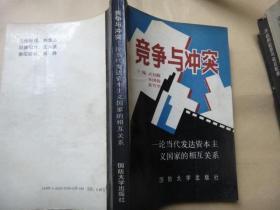 竞争与冲突:论当代发达资本主义国家的相互关系  武汉大学著名历史教授李植枬签名藏书