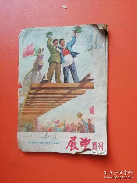 展望周刊1959.31