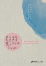 新兴古典经济学与超边际分析(修订版)