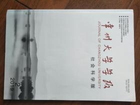 常州大学学报(社会科学版)2019年第2期