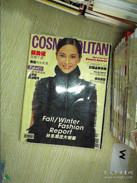 COSMOPOLITAN(中文版) 2002 215