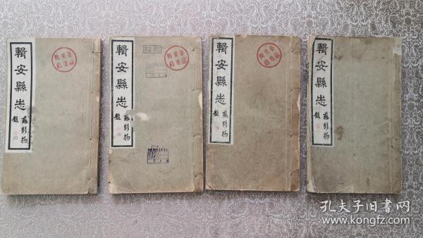 民国《辑安县志》  一套四册全